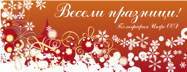 Весела Коледа и успешна 2011 година!