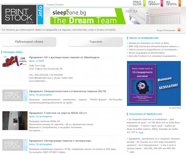 Новият сайт за обяви www.printstock.info