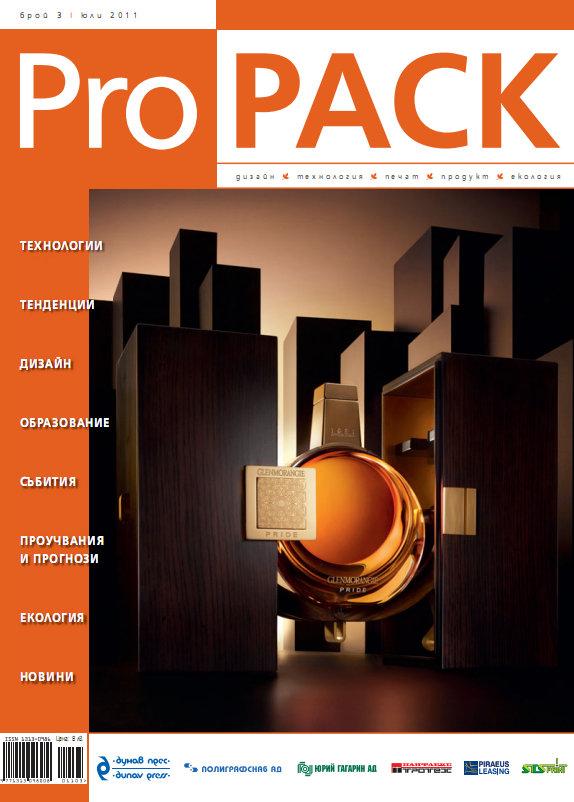 Новите броеве на ProGRAFICA и ProPACK