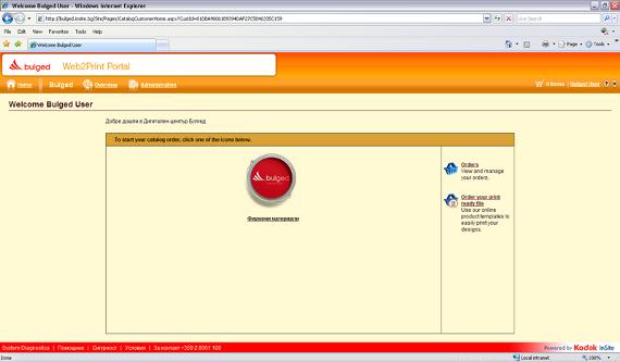 Булгед стартира нов web-to-print портал за улеснение на клиентите си