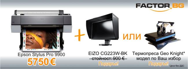 Epson Stylus Pro