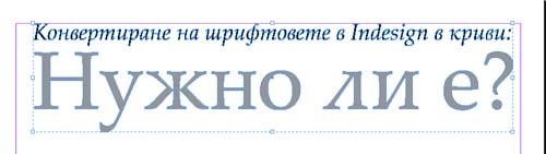 Конвертиране на шрифтовете в Indesign в криви: Нужно ли е?