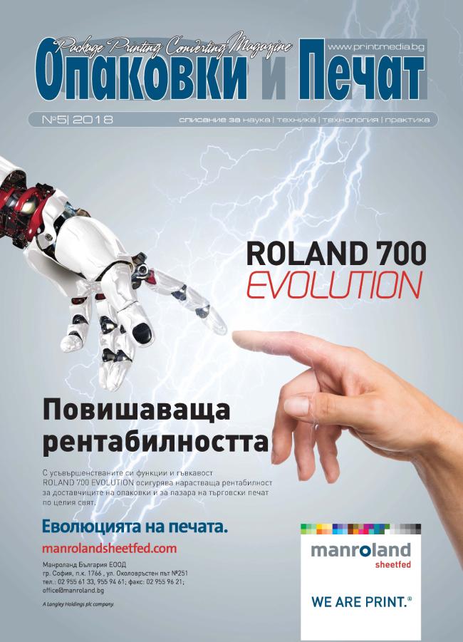 корица на списание опаковки и печат 05 2018