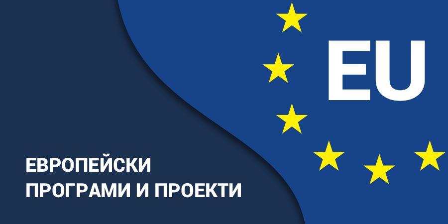 европейски програми за текстил