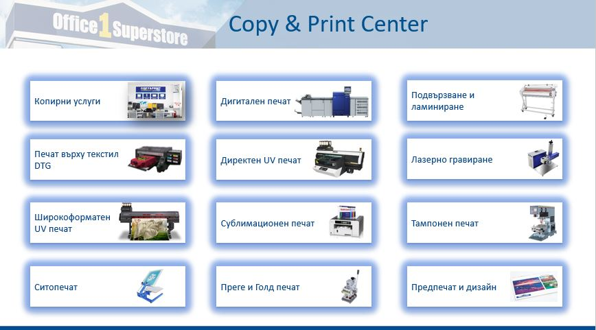 Office 1 Superstore с модерна складово-логистична и печатна база