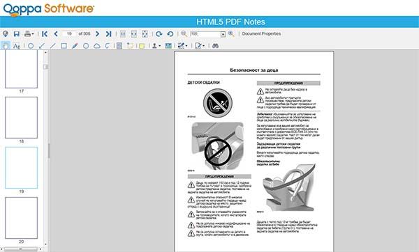 редакция на PDF безплатна