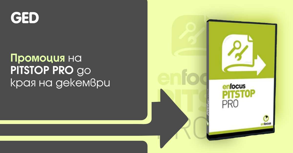 Вземете специални условия за PitStop Pro