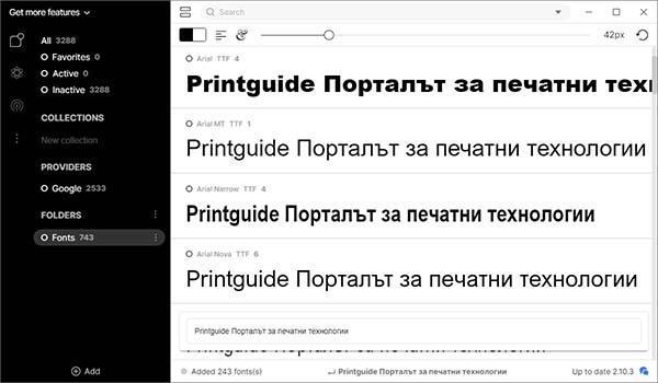 безплатен софтуер за управление на шрифтове