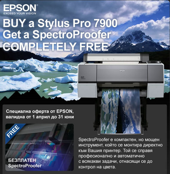 Безплатен SpectroProofer към всеки EPSON Stylus Pro 7900 и 9900!