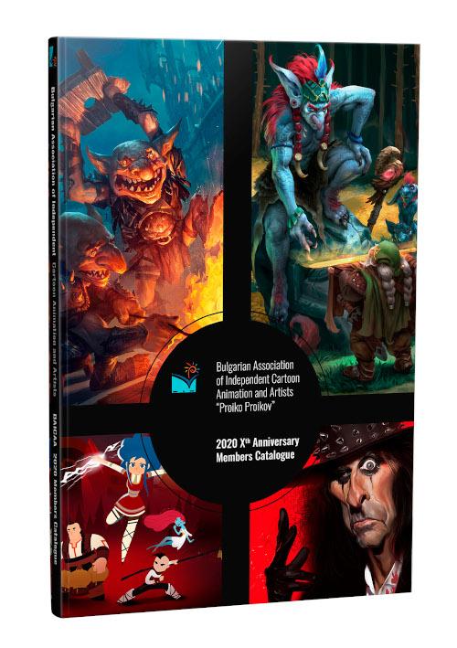 Юбилеен каталог на БАНХА 2020