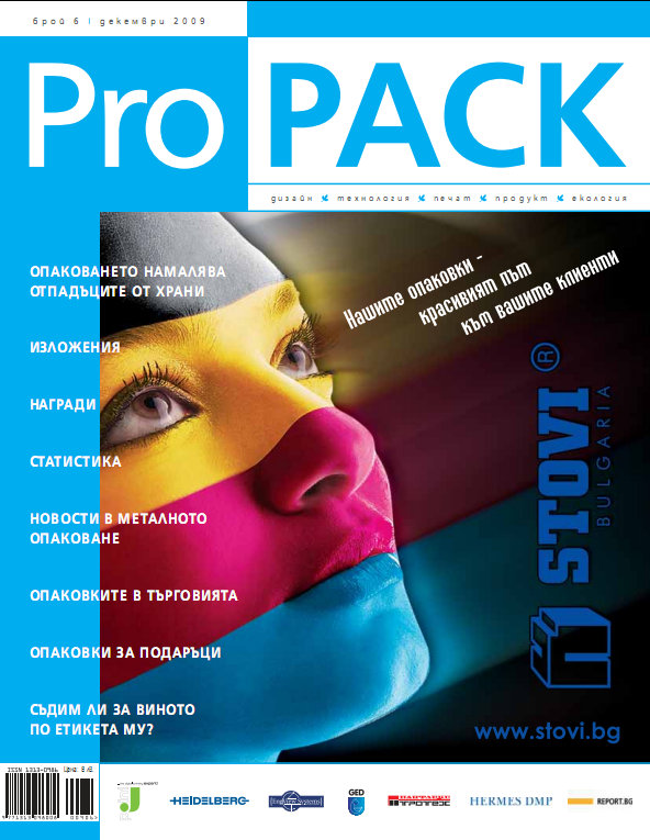 ProPACK