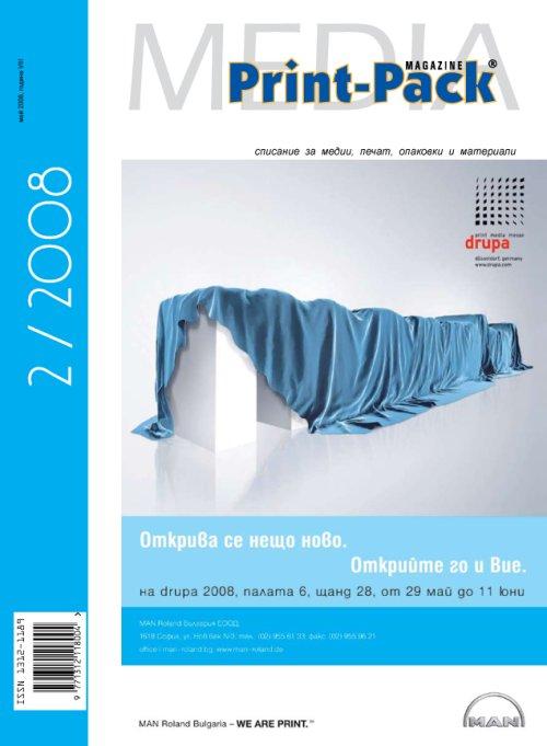 Излезе новият брой на списание Print-Pack