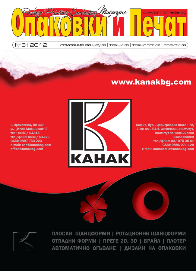Опаковки и печат - брой трети за 2012 година