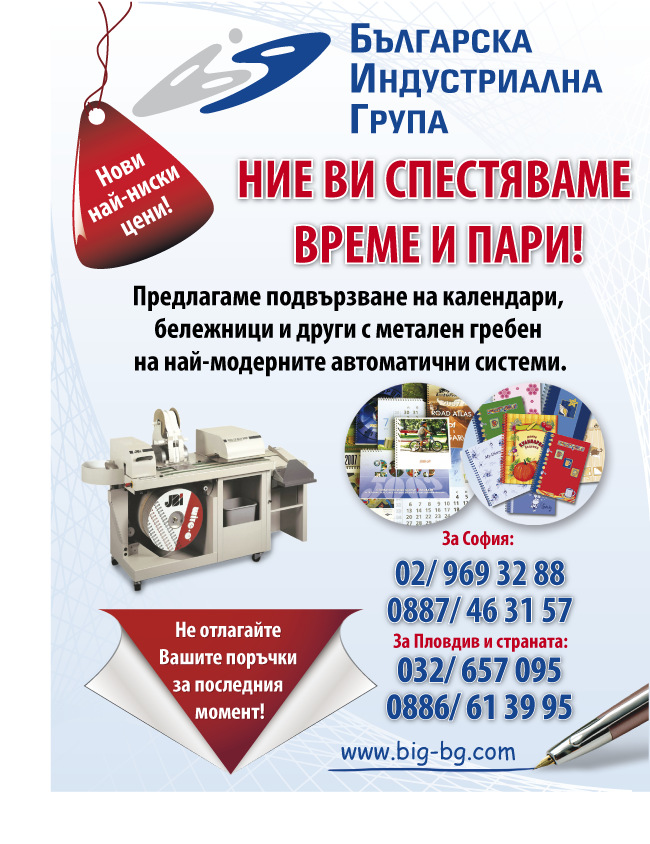 Българска Индустриална Група