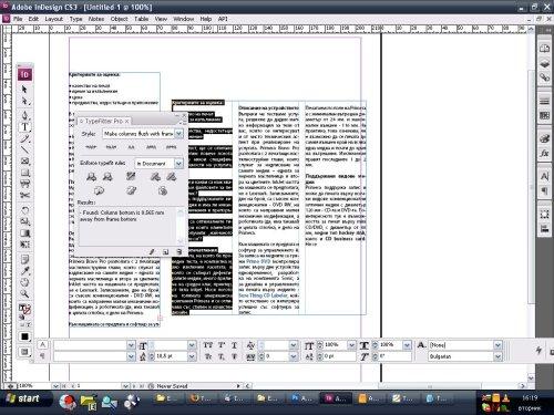 TypeFitterPro - добър помощник при работа с текст