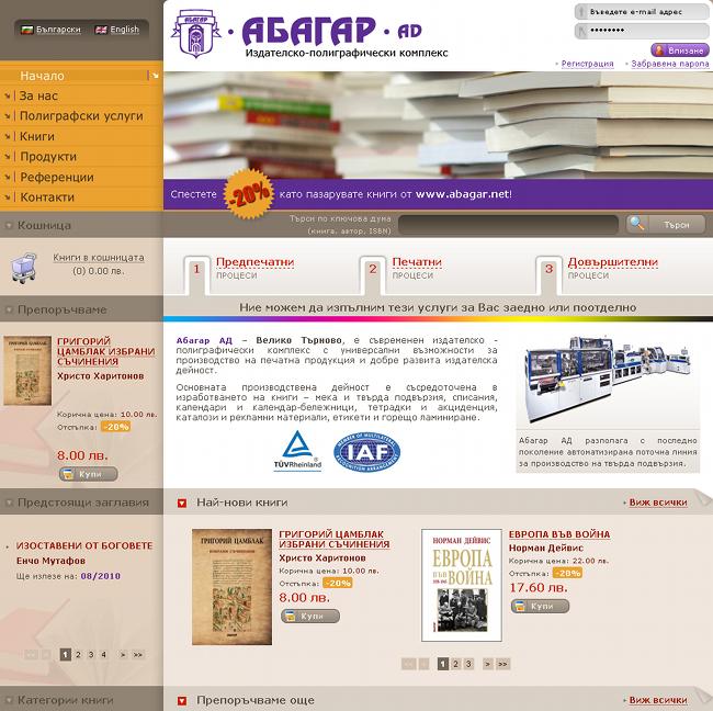 Абагар АД с обновен интернет сайт