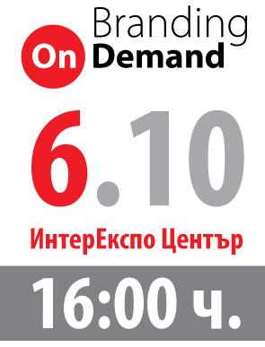 Branding on Demand