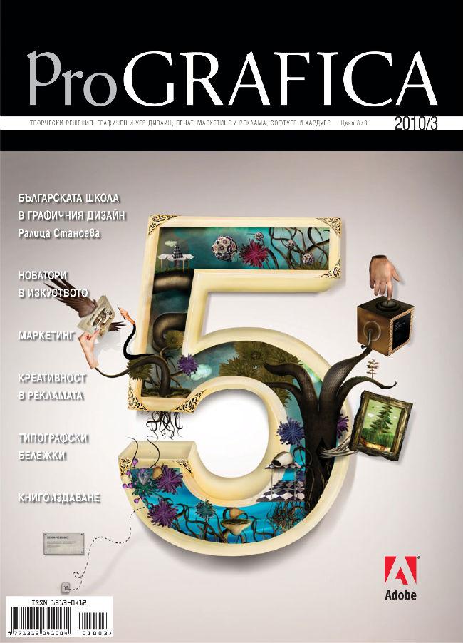 Трети брой за тази година на списание ProGrafica