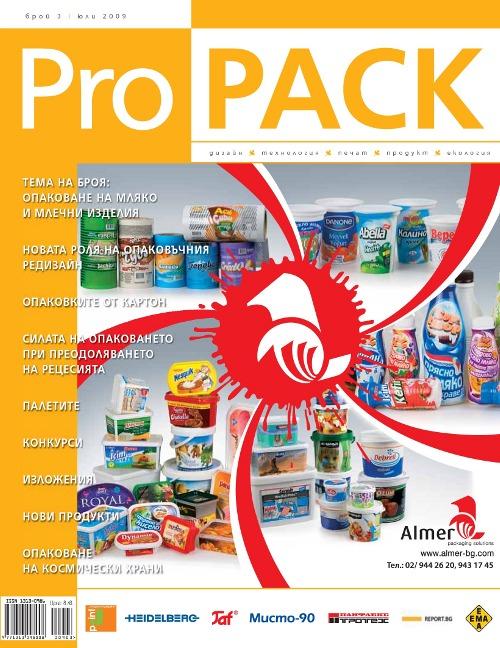 Очаквайте скоро в разпространение списание ProPack брой 3