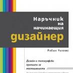Наръчник на начинаещия дизайнер (ново издание)