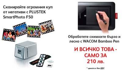 Промоционален пакет Plustek SmartPhoto F1 и Wacom Bamboo Pen