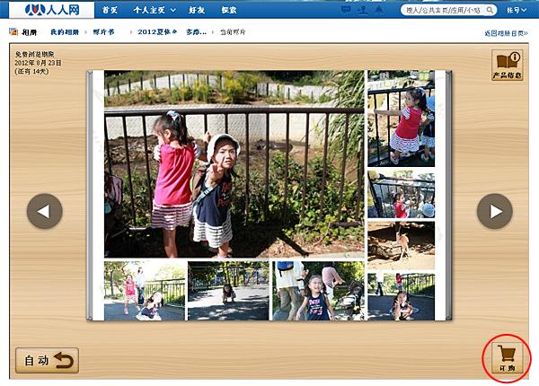 фотоалбуми renren.com