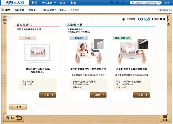 Fujifilm пусна приложение, което генерира виртуални фотоалбуми в социална мрежа