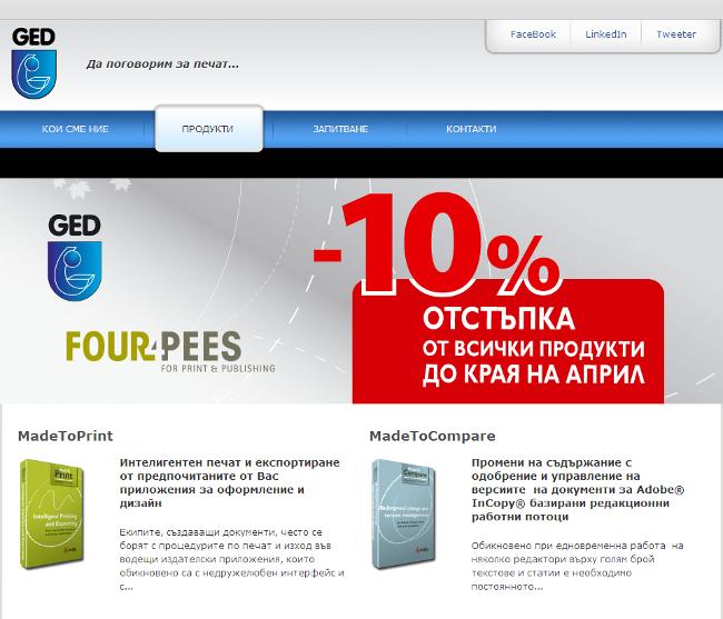Гед представя нов сайт за продуктите на 4PEES на български език