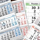 Календари и тела за работни календари на едро
