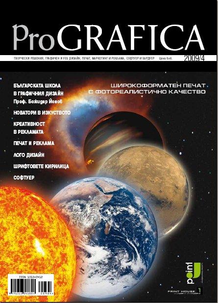 Четвърти брой на сп. ProGRAFICA е излезе от печат