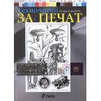 Книга: Технологии за печат