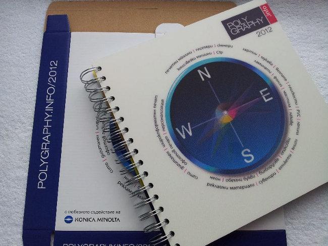 Годишният печатен каталог Polygraphy Info 2012 е вече в разпространение