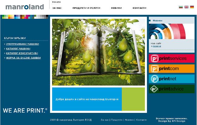 манроланд България с обновен сайт