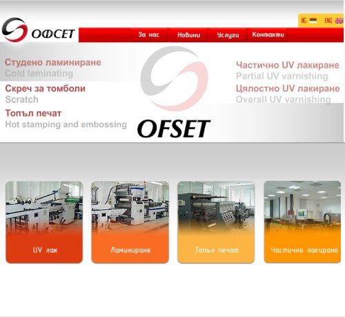 Новият уеб сайт на фирма Офсет