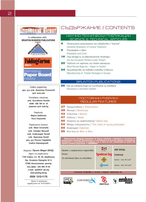Втори брой на списание Опаковки и печат за тази година