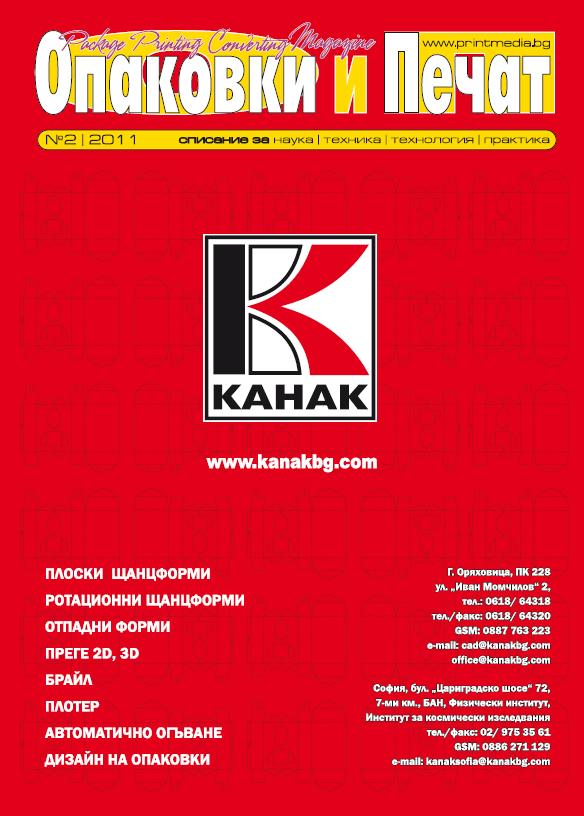 списание Опаковки и печат