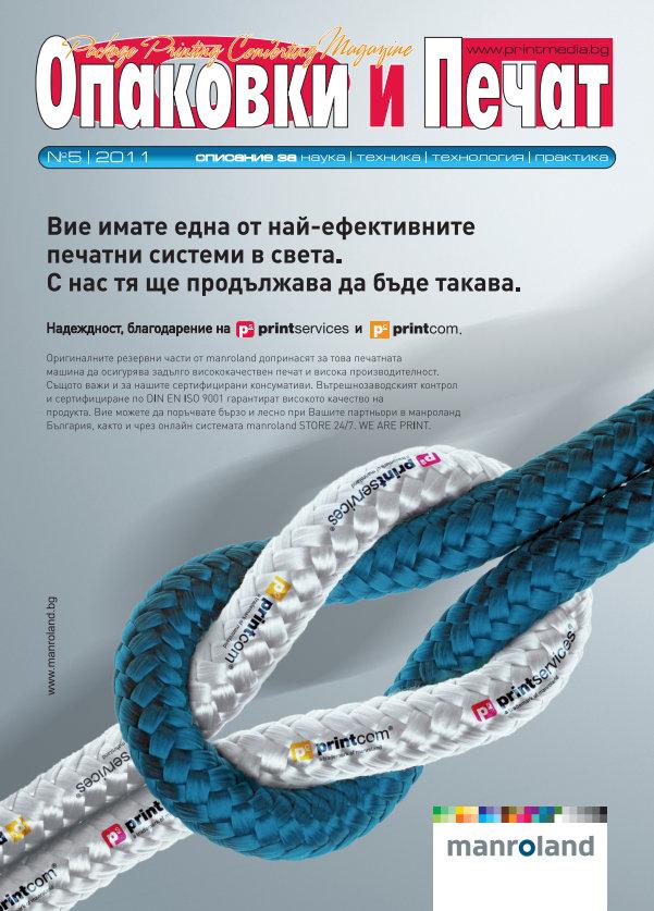 Опаковки и печат 05.2011