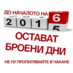 Онлайн магазин за Календари 2016