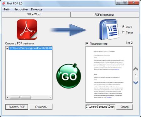 Конвертиране на PDF към Word