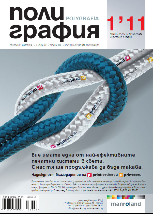 Новият брой на списание Polygrafia