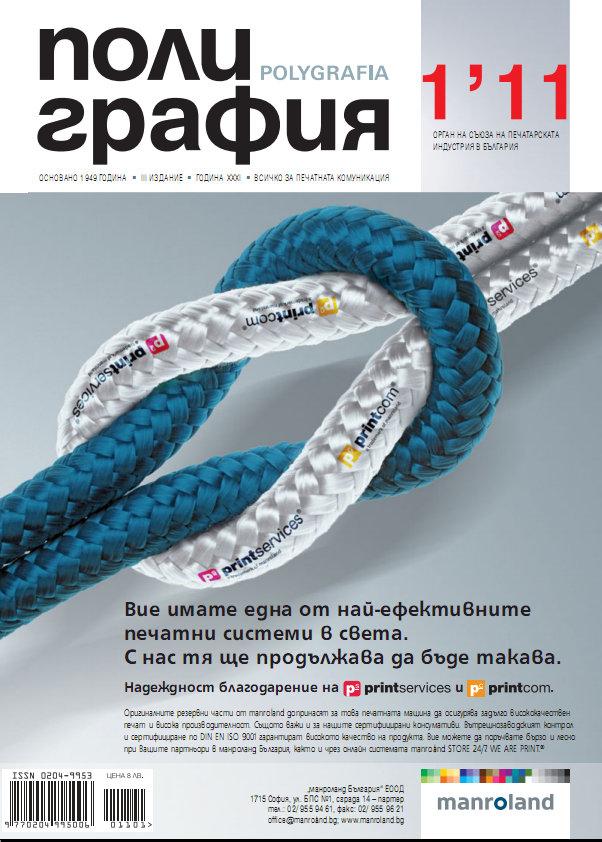 Polygrafia 2011 01