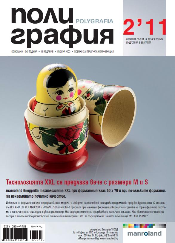 Втори брой на списание Polygrafia за тази година.