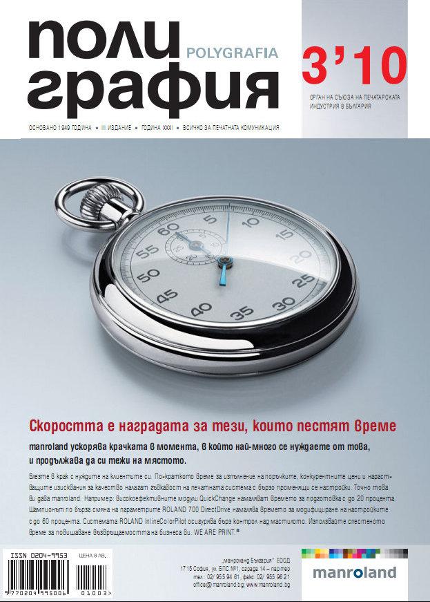 Новият брой на списание Полиграфия