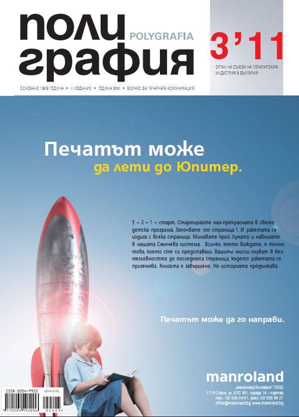 Трети брой за тази година на списание Polygrafia
