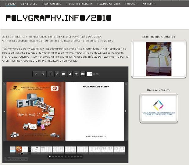 Polygraphy Info 2010.