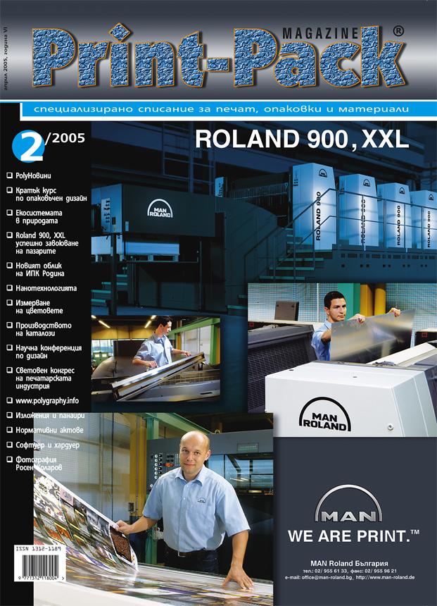 Print-Pack Magazine