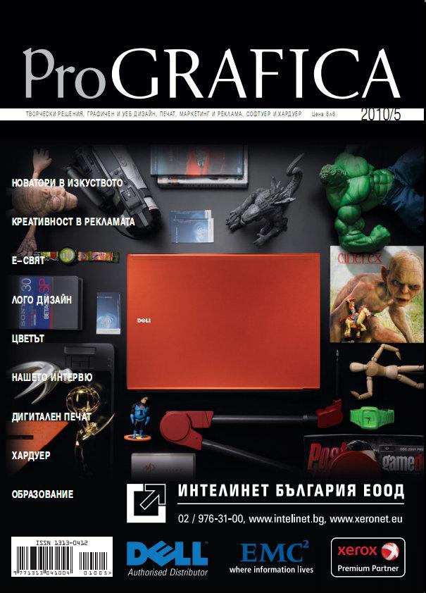 Пети брой за тази година на списание ProGrafica