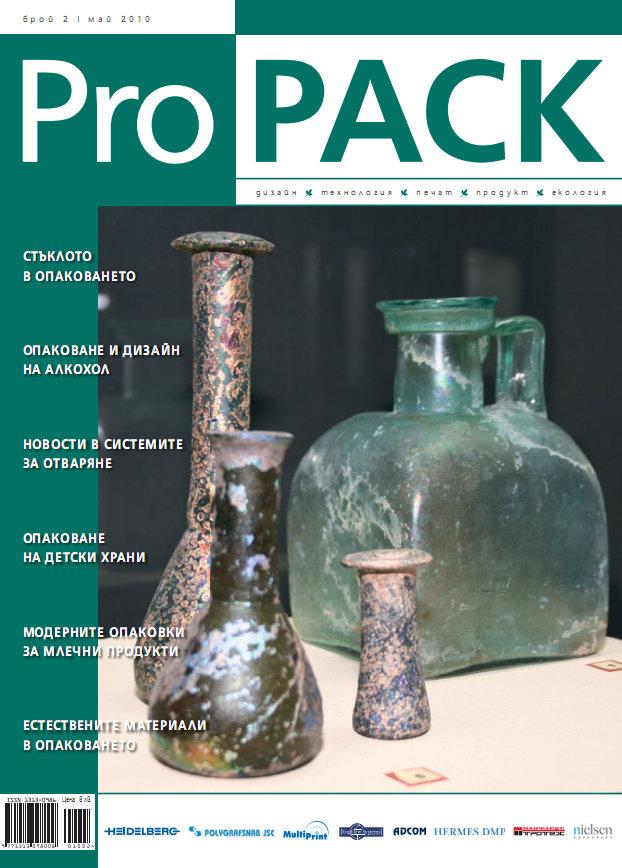 Новият брой на списание ProPACK