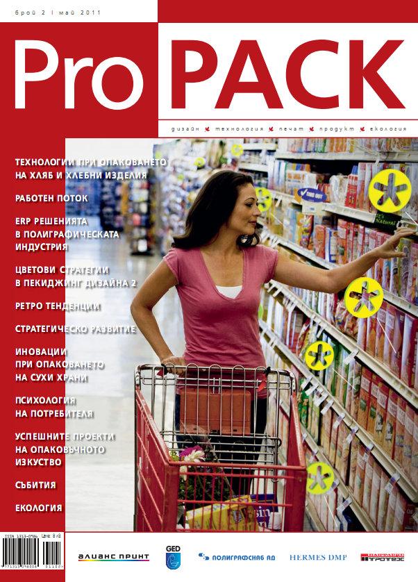 ProPACK - първо издание за 2011 година