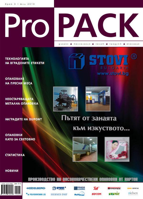 Трети брой на списание ProPACK